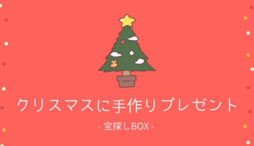 クリスマスに手作りプレゼント