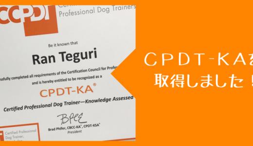 世界基準のドッグトレーナー資格であるCPDT-KAを取得しました