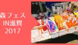 森フェスin滋賀2017