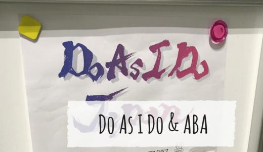 Do As I DoとABAのセミナー受講@愛知