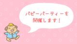 滋賀県長浜市でパピーパーティーを開催します
