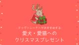 ドッグトレーナーがおすすめする愛犬・愛猫へのクリスマスプレゼント