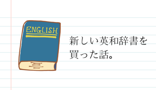 10年以上ぶりに英和辞典を購入した話