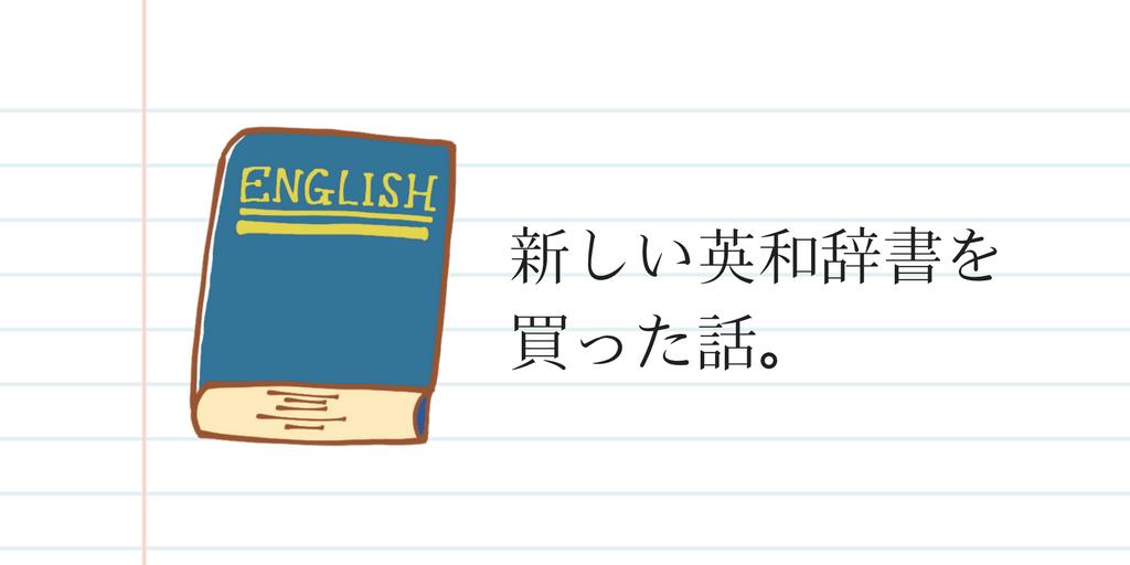 新しい英和辞書を買った話